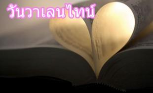 14 กุมภาพันธ์ 2561 - วันวาเลนไทน์ วันแห่งความรัก