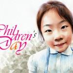วันเด็กแห่งชาติ (Children Day)