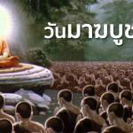 วันมาฆบูชา (Magha Puja)