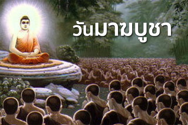 ประวัติวันมาฆบูชา วันขึ้น 15 ค่ำ เดือน 3 วันมาฆบูชา
