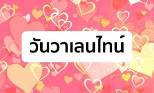 วันวาเลนไทน์ (Valentine's Day)
