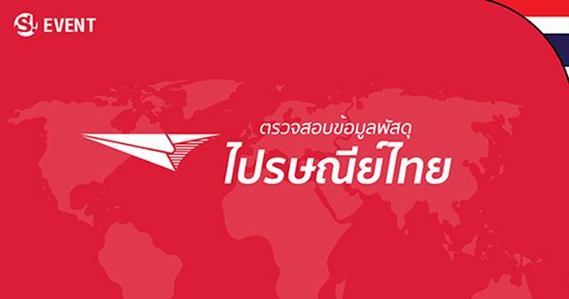 เช็คพัสดุ ไปรษณีย์ไทย