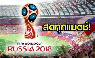 ฟุตบอลโลก 2018 ตารางบอลโลก2018