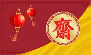 เทศกาลกินเจ 2563 เตรียมตัวให้พร้อมกับเทศกาลกินเจ